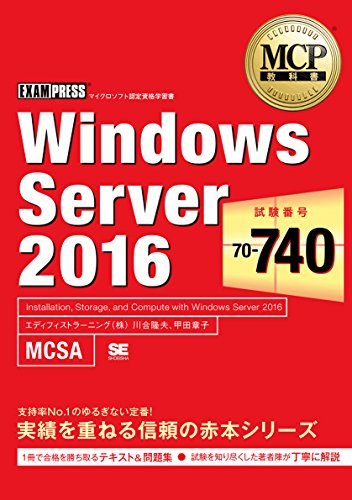 MCP教科書 Windows Server 2016(試験番号:70-740)