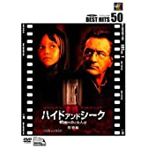 ハイド・アンド・シーク/暗闇のかくれんぼ (特別編) [DVD]