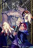 ライラと死にたがりの獣 / 斉田えじわ のシリーズ情報を見る