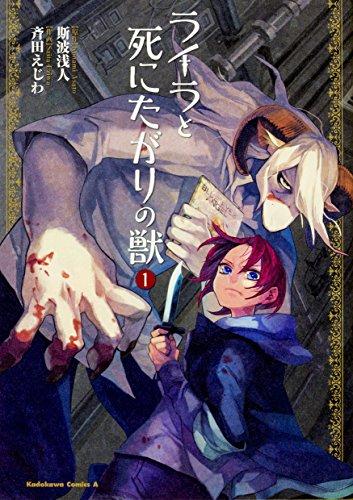ライラと死にたがりの獣 (1) (角川コミックス・エース)の詳細を見る