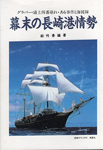 グラバー・浦上四番崩れ・ある事件と海援隊 幕末の長崎港情勢