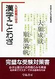 入社試験に出る漢字・ことわざ〈'90〉