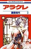 アラクレ 3 (花とゆめコミックス)