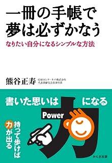 一冊の手帳で夢は必ずかなう なりたい自分になるシンプルな方法 熊谷 正寿 著【ブックレビュー】