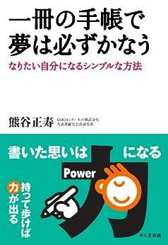 [熊谷 正寿]の一冊の手帳で夢は必ずかなう - なりたい自分になるシンプルな方法