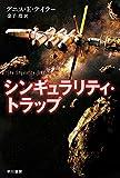 シンギュラリティ・トラップ (ハヤカワ文庫SF)