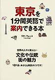 東京を1分間英語で案内できる本 中経出版