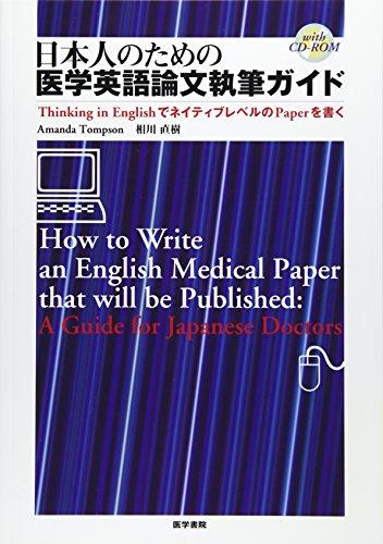 日本人のための医学英語論文執筆ガイド―Thinking in EnglishでネイティブレベルのPaperを書くの詳細を見る