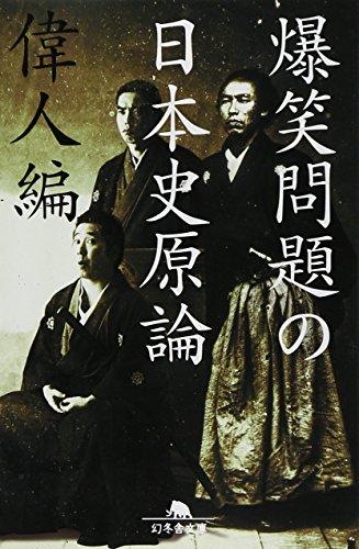 爆笑問題の日本史原論 偉人編 (幻冬舎文庫)の詳細を見る