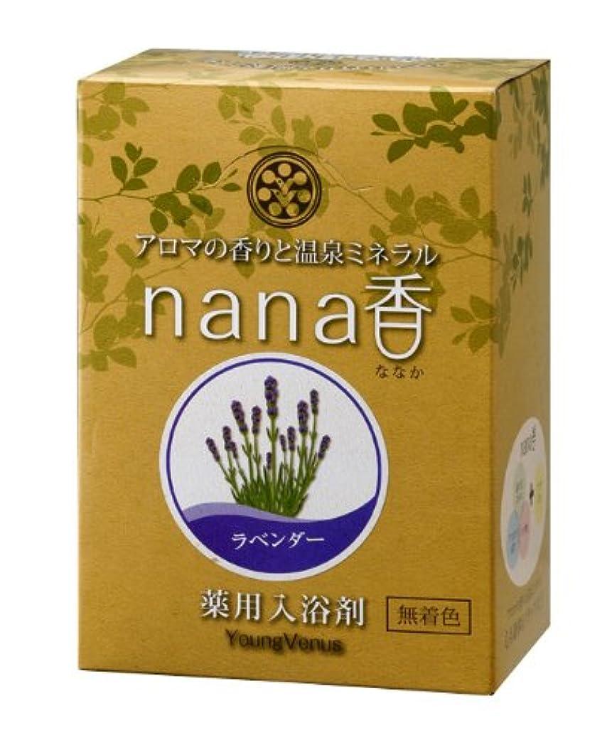 モード放つ協会nana香 02ラベンダー 60g5袋入り