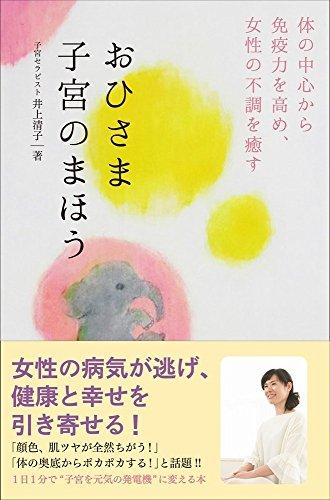 おひさま子宮のまほう - 体の中心から免疫力を高め、女性の不調を癒す - (美人開花シリーズ)