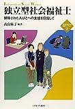 独立型社会福祉士: 排除された人びとへの支援を目指して (新・MINERVA福祉ライブラリー)