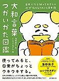 大和言葉つかいかた図鑑: 日本人なら知っておきたい 心が伝わるきれいな日本語 画像