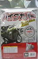 バイガルー(By Garoo) バイクカバー タフター S BB-4001