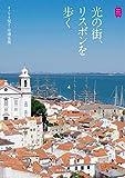 光の街、リスボンを歩く KanKanTrip