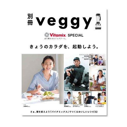 別冊 ベジー バイタミックス スペシャル veggy Vit...