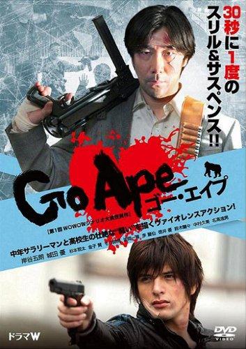 Go Ape [DVD]
