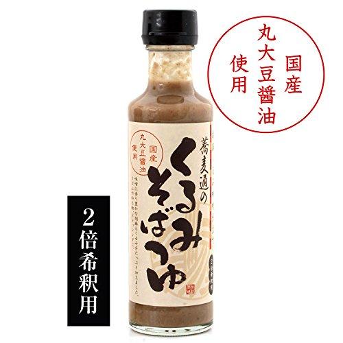 蕎麦通のくるみそばつゆ(200ml)/長野名物 めんつゆ 信州 胡桃 クルミ//