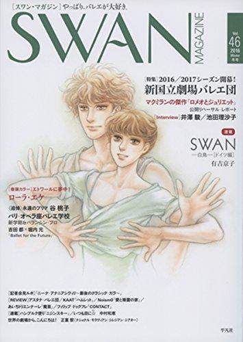 SWAN MAGAZINE Vol.46: 2016年 冬号の詳細を見る