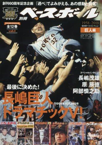 【週刊ベースボール創刊60周年特別記念企画】球団別ベストセレ...