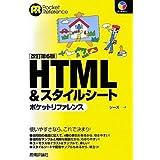 改訂第6版 HTML&スタイルシート ポケットリファレンス (POCKET REFERENCE)