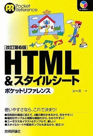 改訂第6版 HTML&スタイルシート ポケットリファレンス (POCKET REFERENCE)の詳細を見る