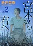 宮本から君ヘ 2 (モーニングデラックス)