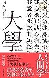 ポケット大學 (chi chi POCKET CLASSICS SERIES) 画像