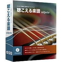 「聴こえる楽譜」 Finale SongWriter