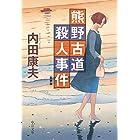 熊野古道殺人事件 新装版 (中公文庫)