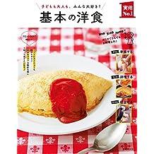 基本の洋食 (主婦の友実用No.1シリーズ)