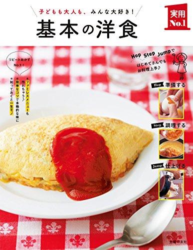 基本の洋食 主婦の友実用No.1シリーズ