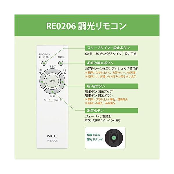 NEC LEDシーリングライト LIFELED...の紹介画像3
