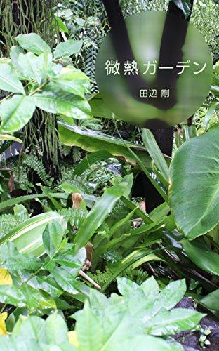 微熱ガーデンの詳細を見る