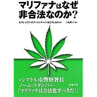 マリファナはなぜ非合法なのか?