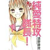 純愛特攻隊長! 本気(1) (講談社コミックス別冊フレンド)