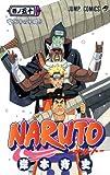 NARUTO 巻ノ50 (ジャンプコミックス)