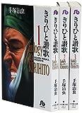 きりひと讃歌 文庫版 コミック 全3巻完結セット (小学館文庫)