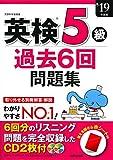 英検5級過去6回問題集 '19年度版