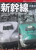 新幹線大集合2013 2013年 01月号 [雑誌]