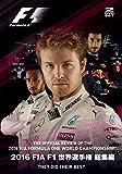 2016 FIA F1世界選手権総集編 完全日本語版 DVD版