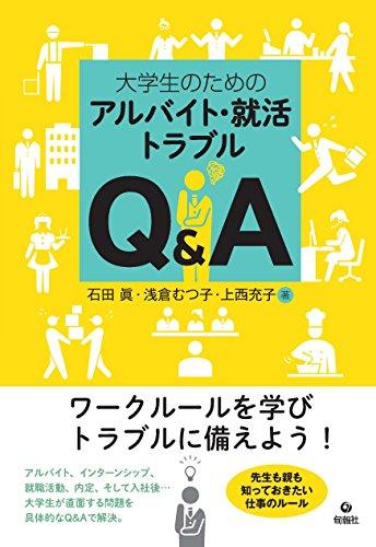 大学生のためのアルバイト・就活トラブルQ&Aの詳細を見る