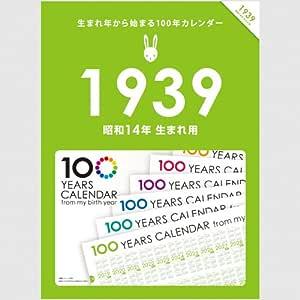生まれ年から始まる100年カレンダーシリーズ 1939年生まれ用(昭和14年生まれ用)
