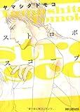 ストロボスコープ / ヤマシタ トモコ のシリーズ情報を見る