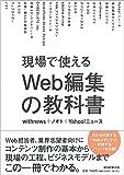 現場で使える Web編集の教科書