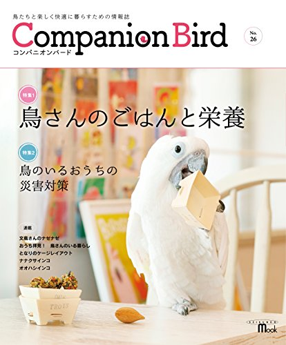 コンパニオンバード No.26: 鳥たちと楽しく快適に暮らすための情報誌 (SEIBUNDO Mook)の詳細を見る