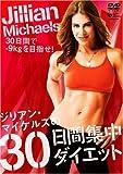 ジリアンマイケルズの30日間集中ダイエット DVD