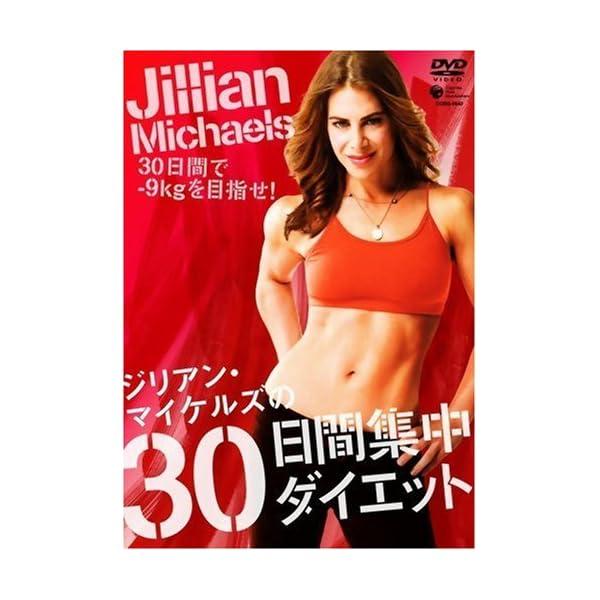 ジリアン・マイケルズの30日間集中ダイエット [...の商品画像