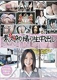元祖素人初撮り生中出し 185 明●乳業女子社員 [DVD]