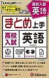 中学 まとめ上手 高校入試 英語: ポイントだけをサクッと復習 (受験研究社)